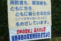 fukushima_foto3